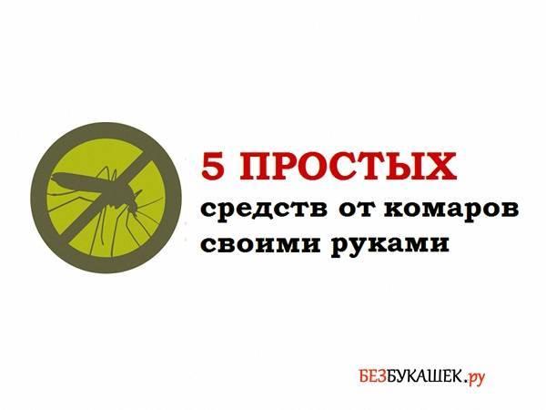 Лучшие средства от комаров и мошек на улице