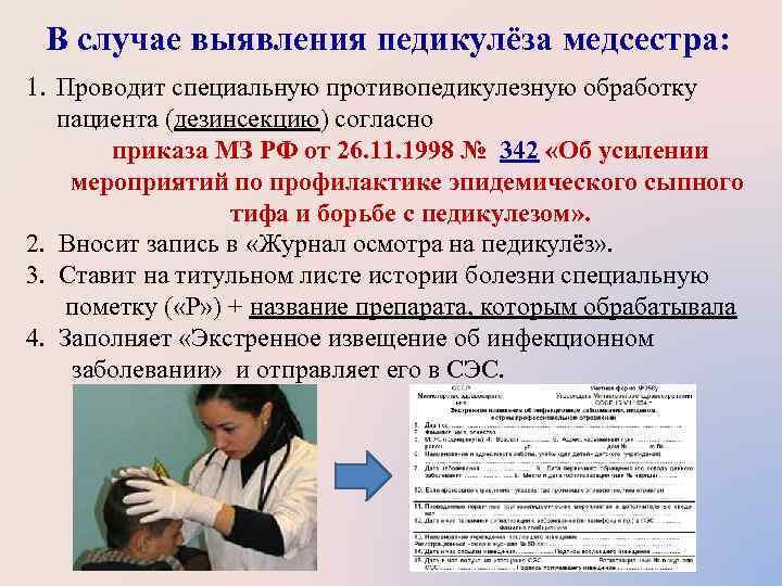 Противопедикулезная укладка приказ 342 состав