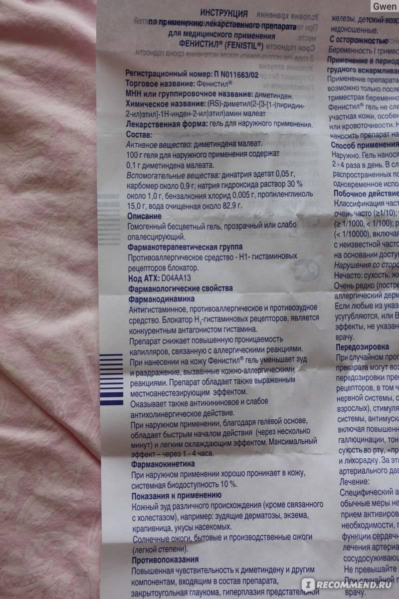 Фенистил гель для детей: отзывы и инструкция по применению