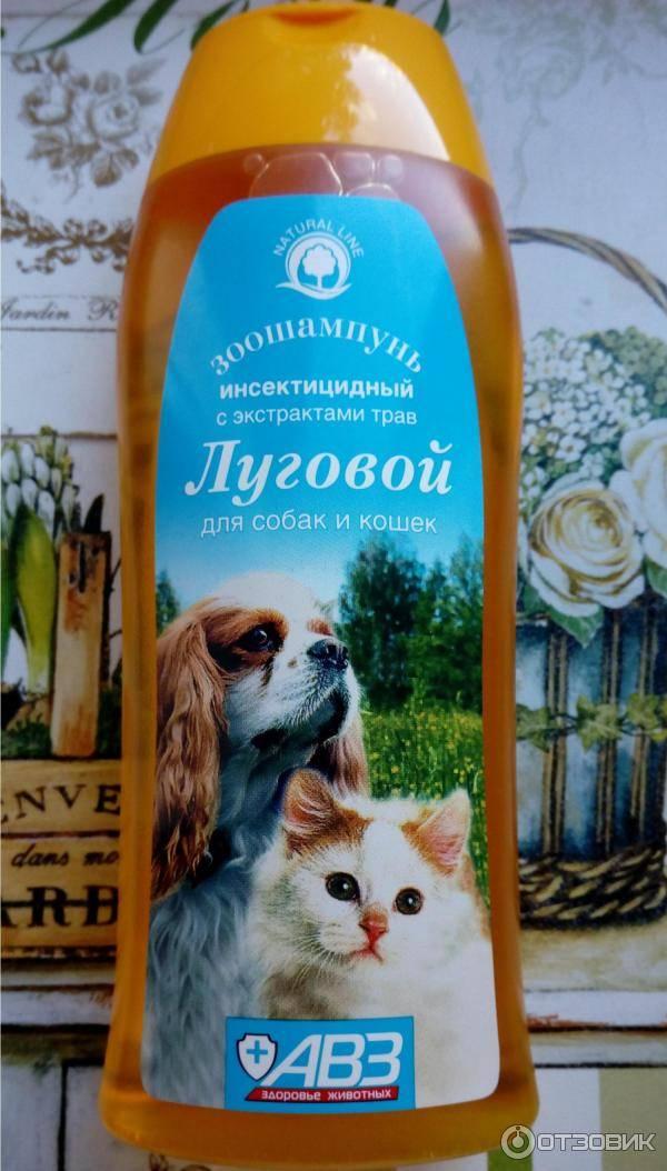 Шампунь инсектицидный для собак и кошек авз луговой 270мл