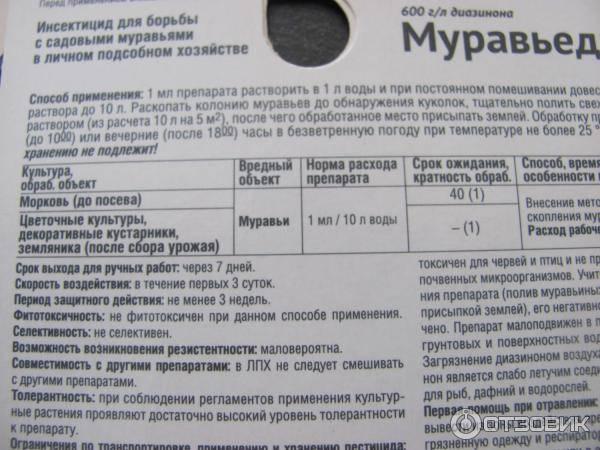 Муравьин: инструкция по применению, состав, свойства и ограничения