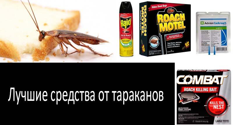 Топ-10 лучших средств от тараканов в квартире +отзывы