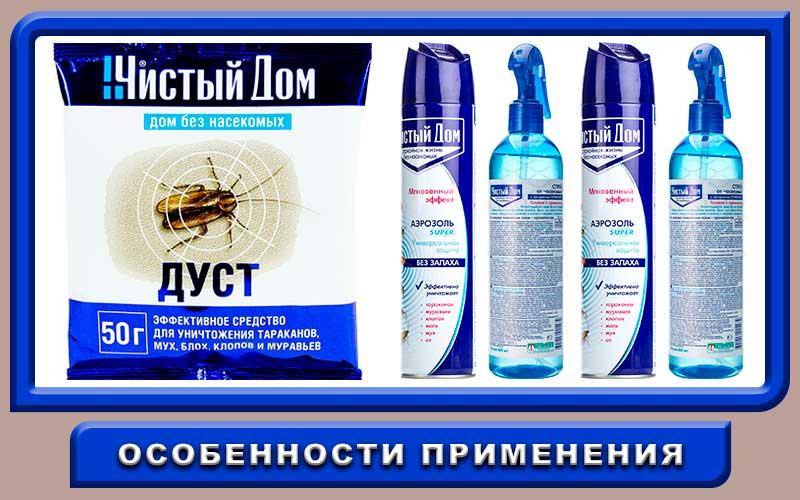 Дуст от клопов – свойства, принцип действия, преимущества и недостатки вещества   rvdku.ru