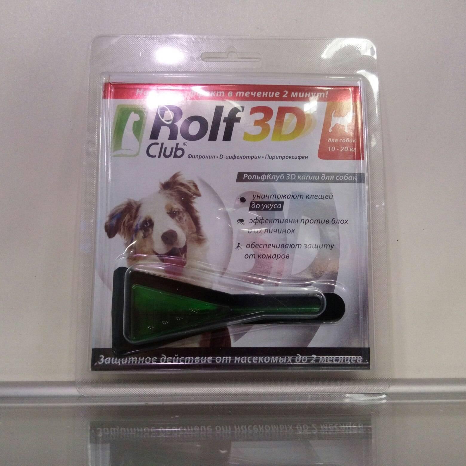 Рольф клаб 3д для собак: показания и инструкция по применению, отзывы, цена