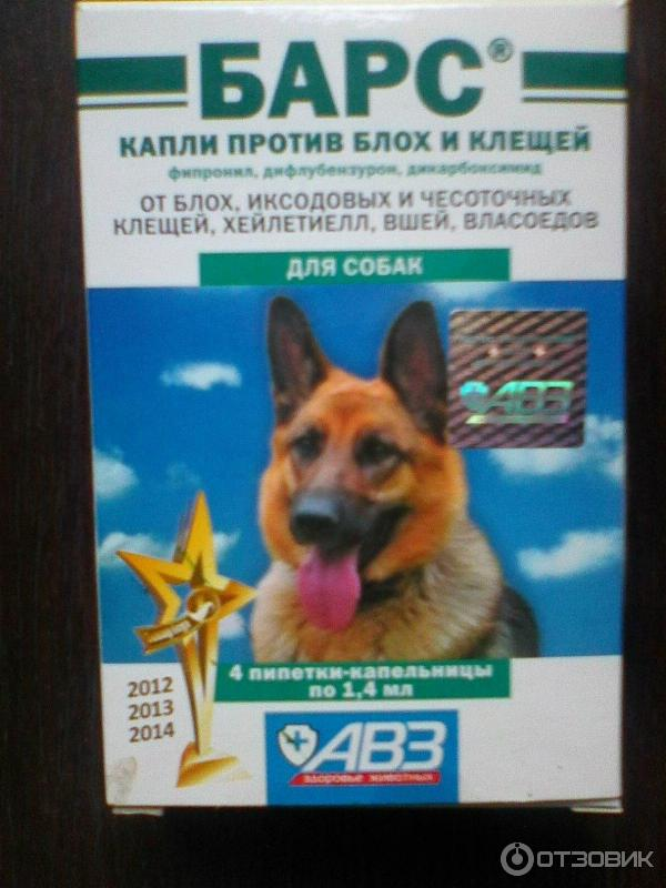 Капли адвокат для собак: инструкция по применению, отзывы, цена