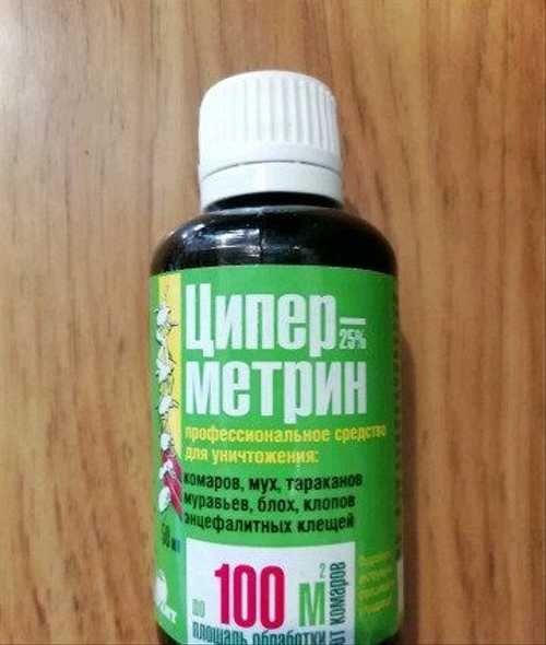 ❶ циперметрин от клопов: эффективность препарата по отзывам покупателей и инструкция по применению инсектицида циперметрин-25