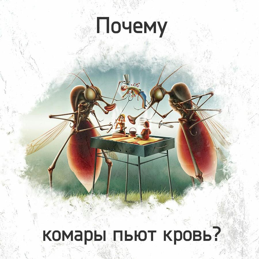 Почему комары пьют кровь: зачем ему она нужна и как он её пьёт?