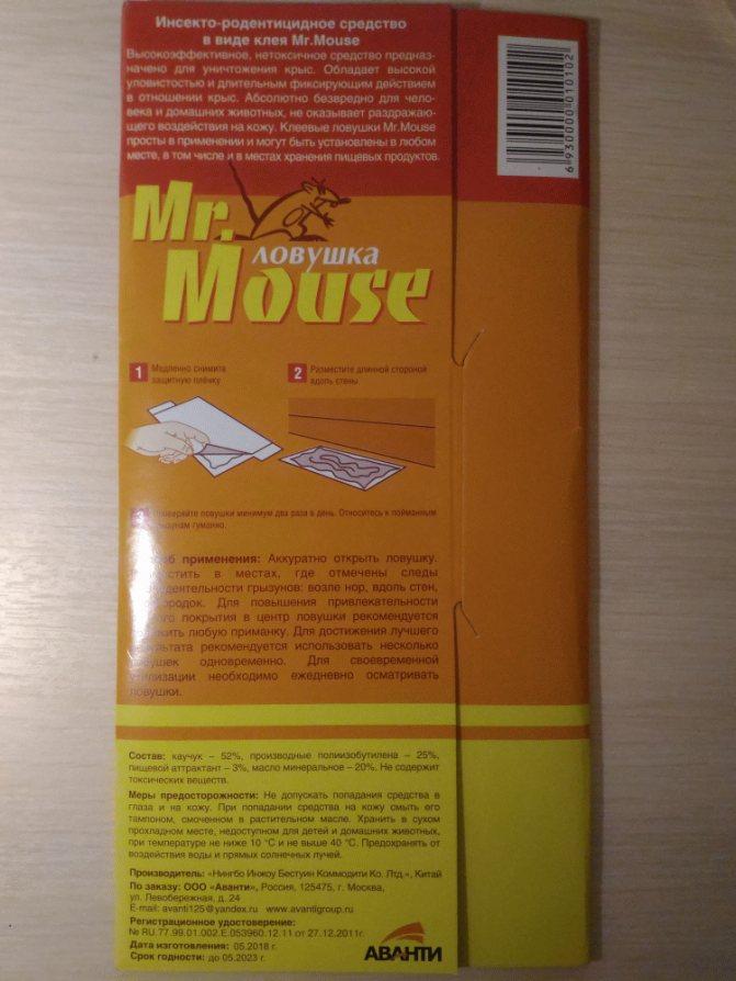 Все об использовании клея от мышей