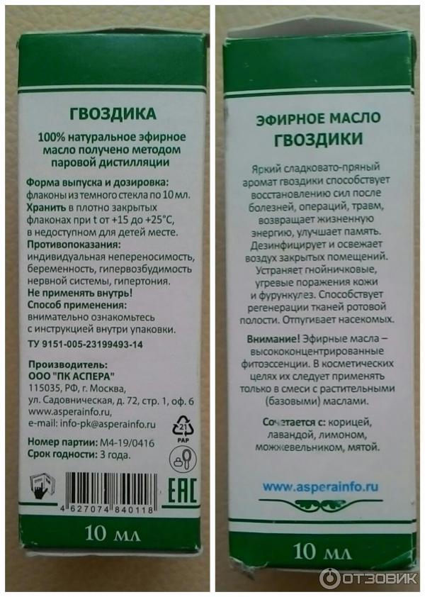 Гвоздика с лимоном от комаров: как использовать масло, как приготовить средство