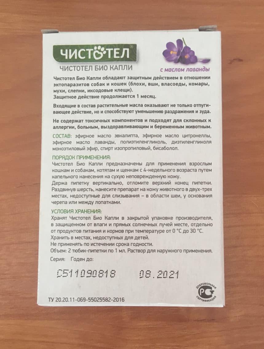 Чистотел от блох: помогают ли капли, как использовать, инструкция