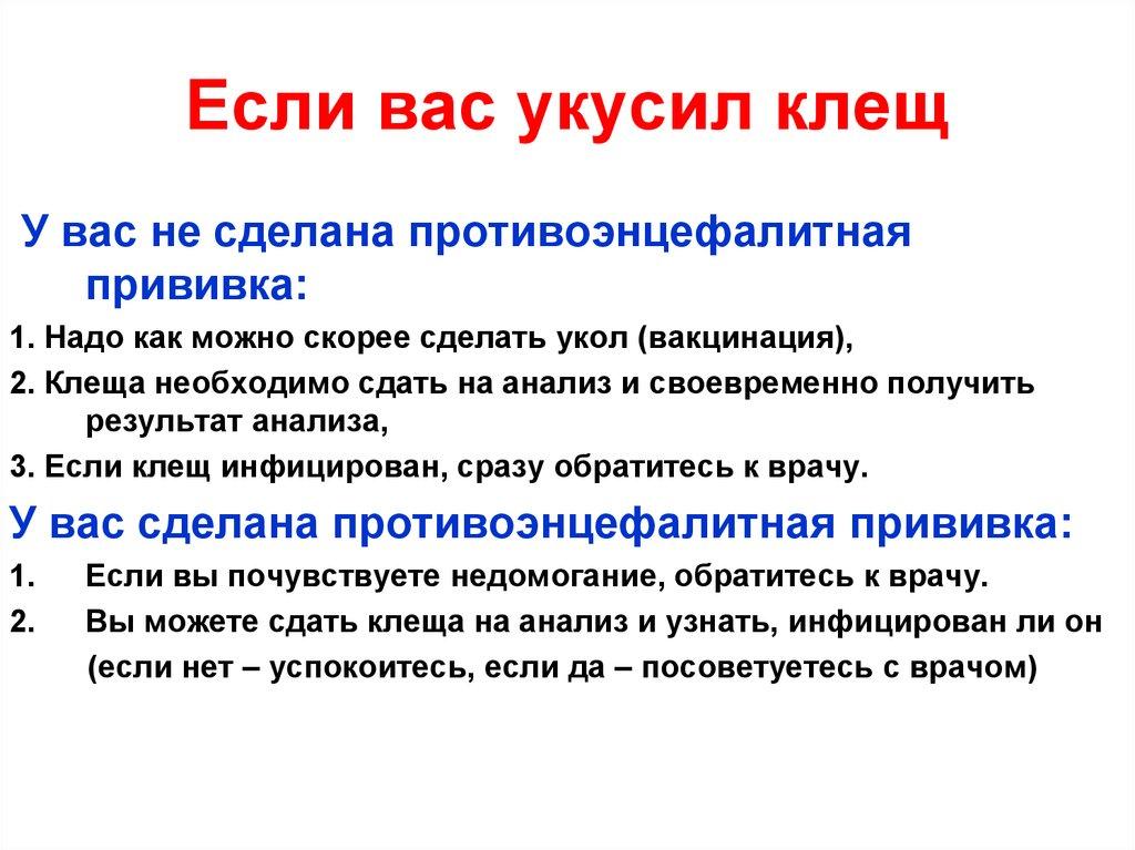 ✅ анализ крови после укуса клеща когда сдавать - денталюкс.su
