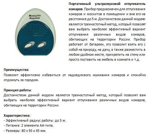 Ультразвуковые отпугиватели комаров: обзор лучших моделей