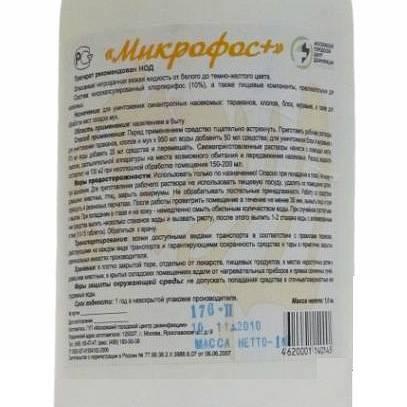Хлорпирифос от клопов – отзывы о средстве