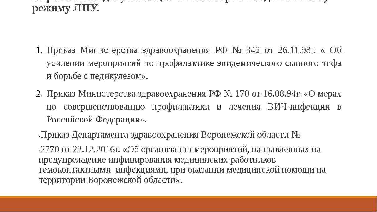 Новый санпин по педикулезу 2017 года - медсовет24/7