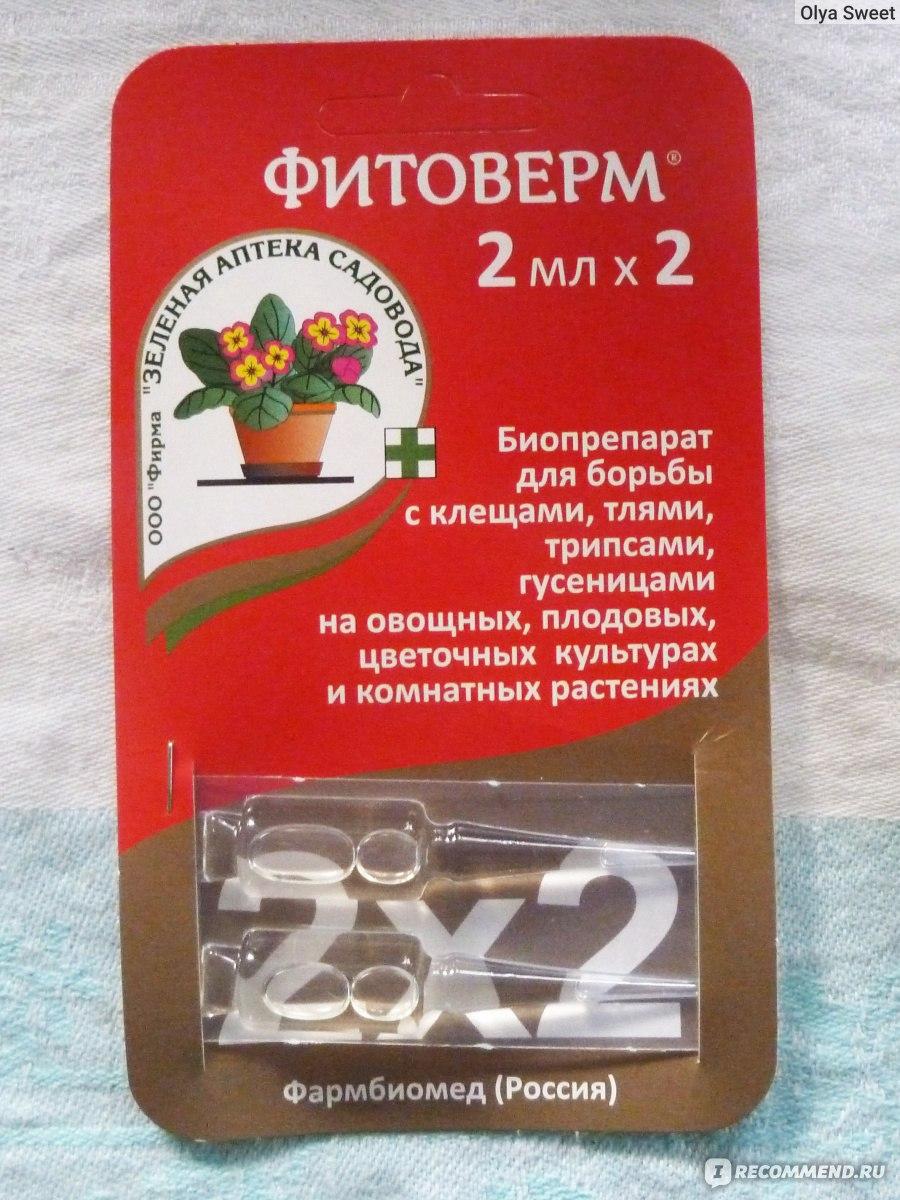 Фитоверм: свойства, применение в огороде и дома для растений