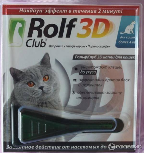 Капли рольф 3д для собак и кошек