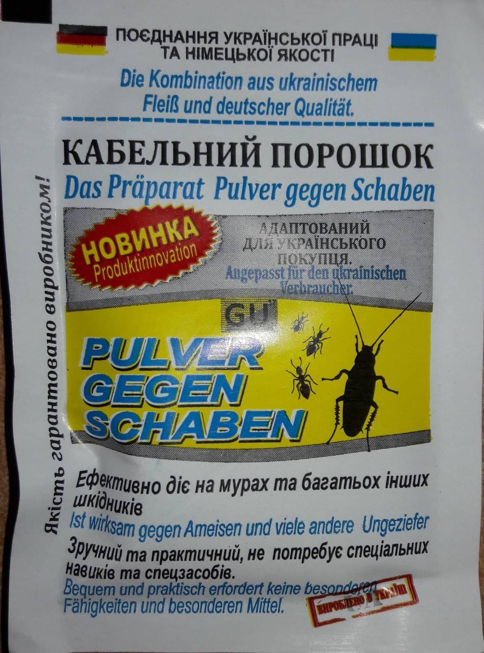 Порошок тиурам самое эффективное средство от тараканов где купить в москве