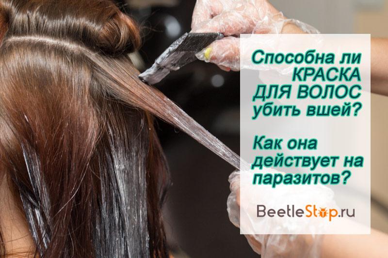 Как вывести вшей и гнид утюжком или щипцами для волос?
