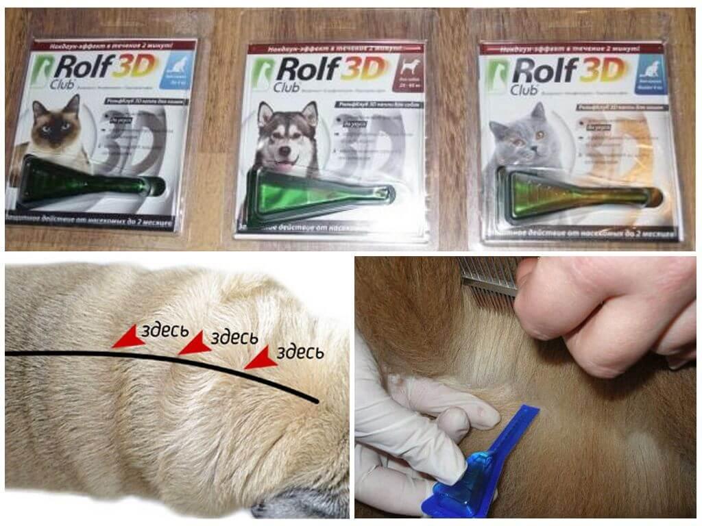 Рольф клаб 3д: капли для кошек и собак
