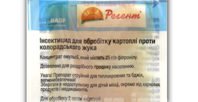 Средство от колорадского жука регент - яд или лекарство? русский фермер