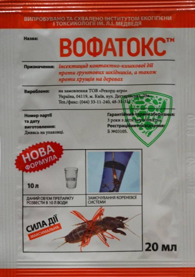 Вофатокс от медведки - инструкция по применению и отзывы