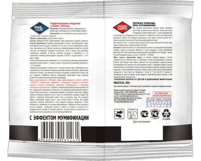 Отрава «крысиная смерть» (50 гр): отзывы и инструкция по применению, купить в москве и спб