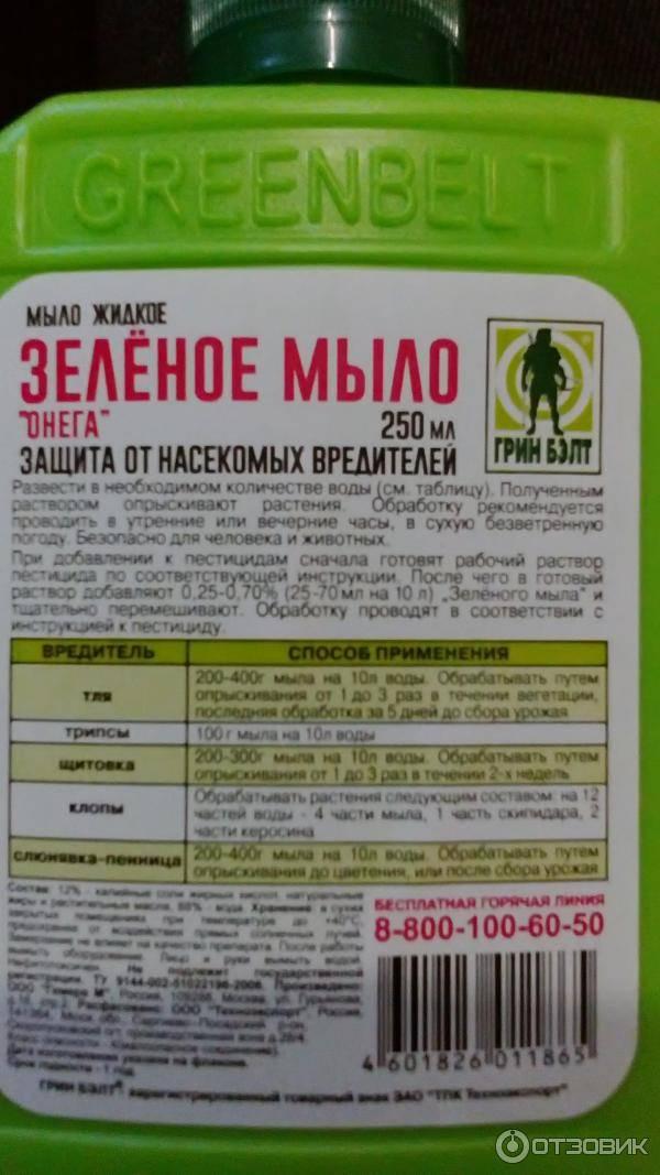 Зеленое мыло: инструкция по применению, отзывы, хранение препарата