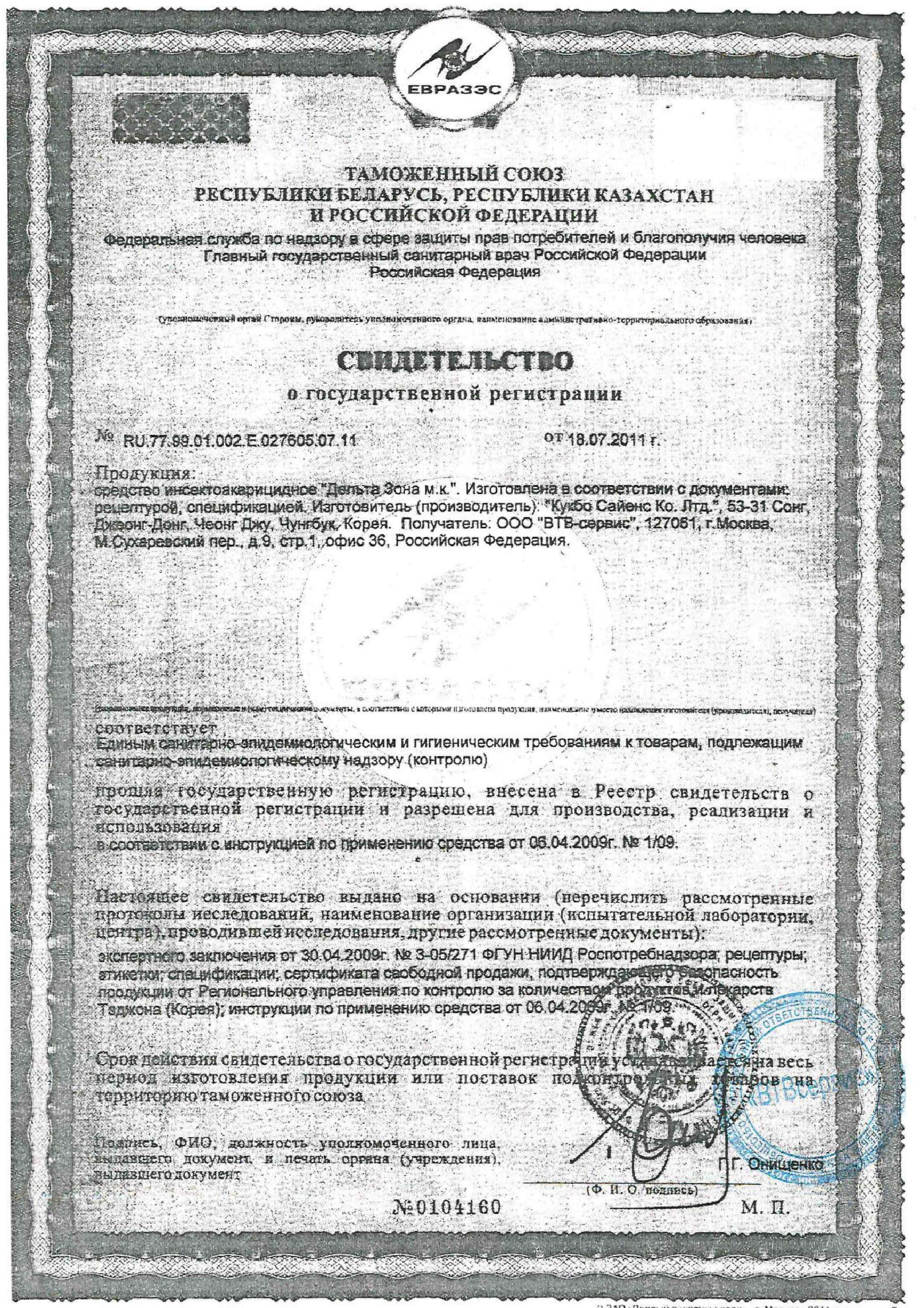 Дельта зона: никаких запахов и мгновенный эффект - gdeklop.ru