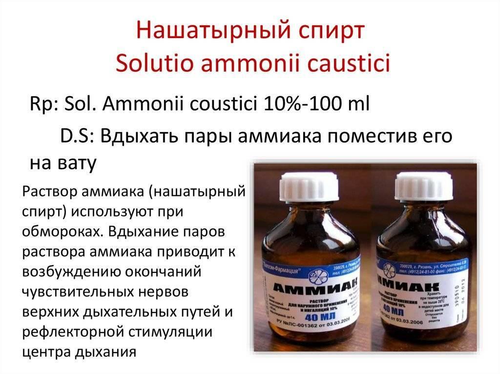 Нашатырный спирт от тараканов: особенности применения и отзывы