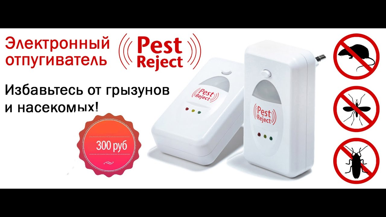 Пест реджект ультразвуковой отпугиватель грызунов и насекомых
