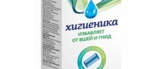 Средство хигиеника о вшей и гнид: отзывы, инструкция