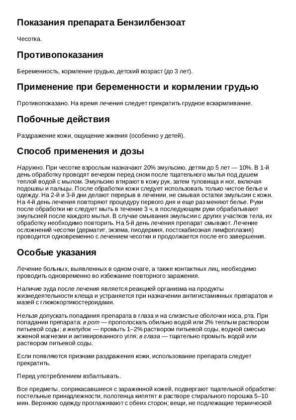 Бензилбензоат 20 - инструкция по применению, цена, отзывы и аналоги