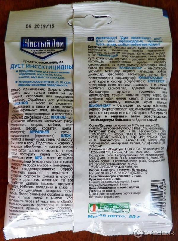 Дусты от тарканов: как выбрать и применить средство русский фермер