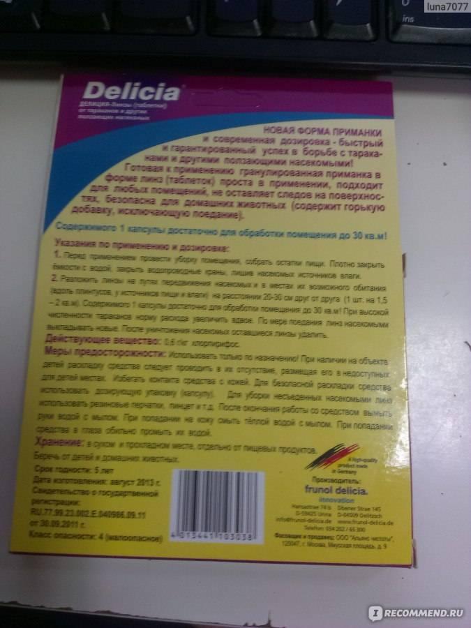 Delicia (делиция) от тараканов (линзы, средство): как использовать?