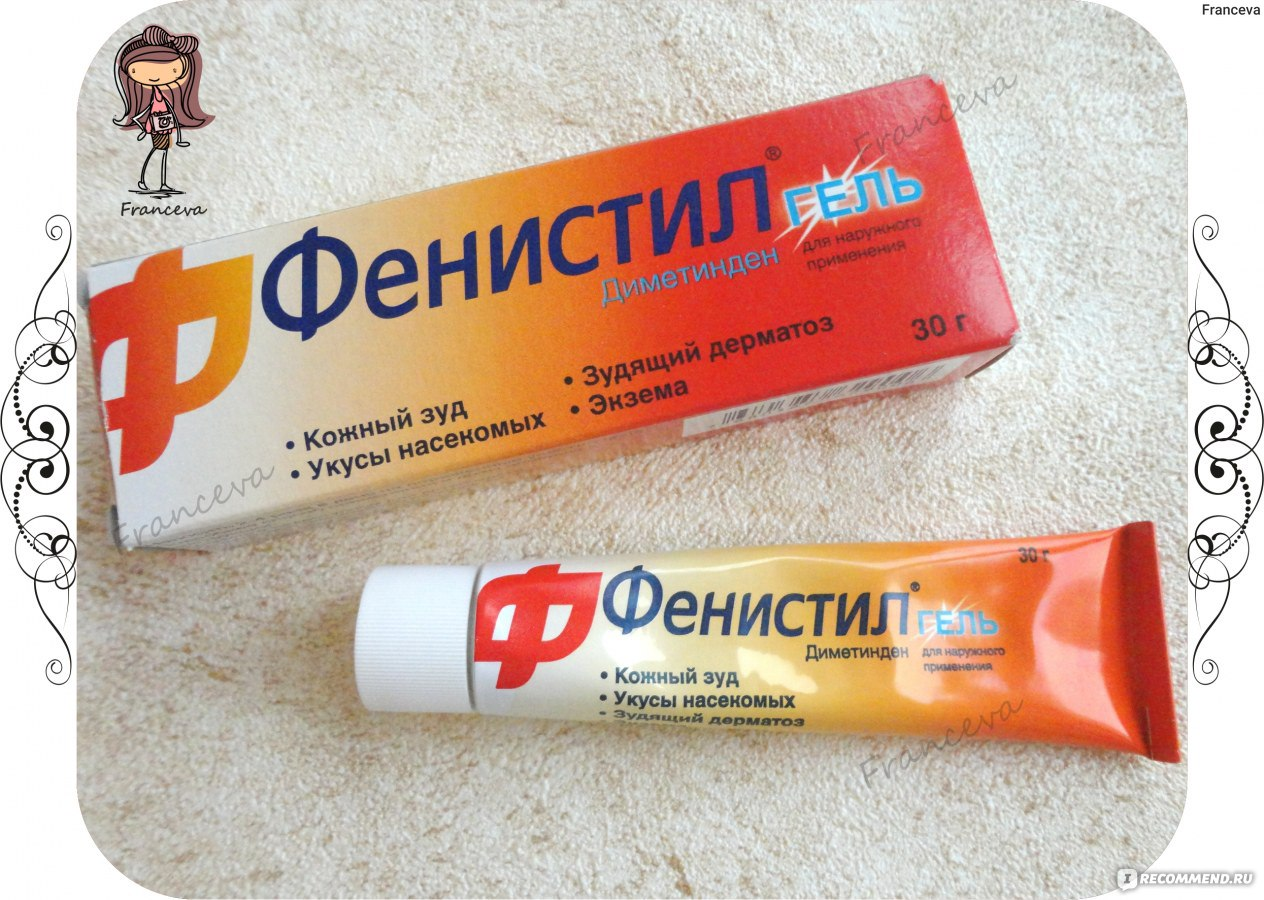Гель фенистил от укусов комаров для детей и взрослых