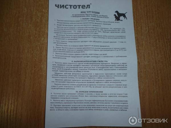 Чистотел (капли от блох) для собак и кошек | отзывы о применении препаратов для животных от ветеринаров и заводчиков