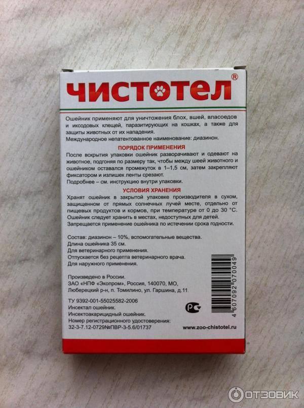 Средство от блох чистотел: состав и инструкция по применению, противопоказания и возможный вред