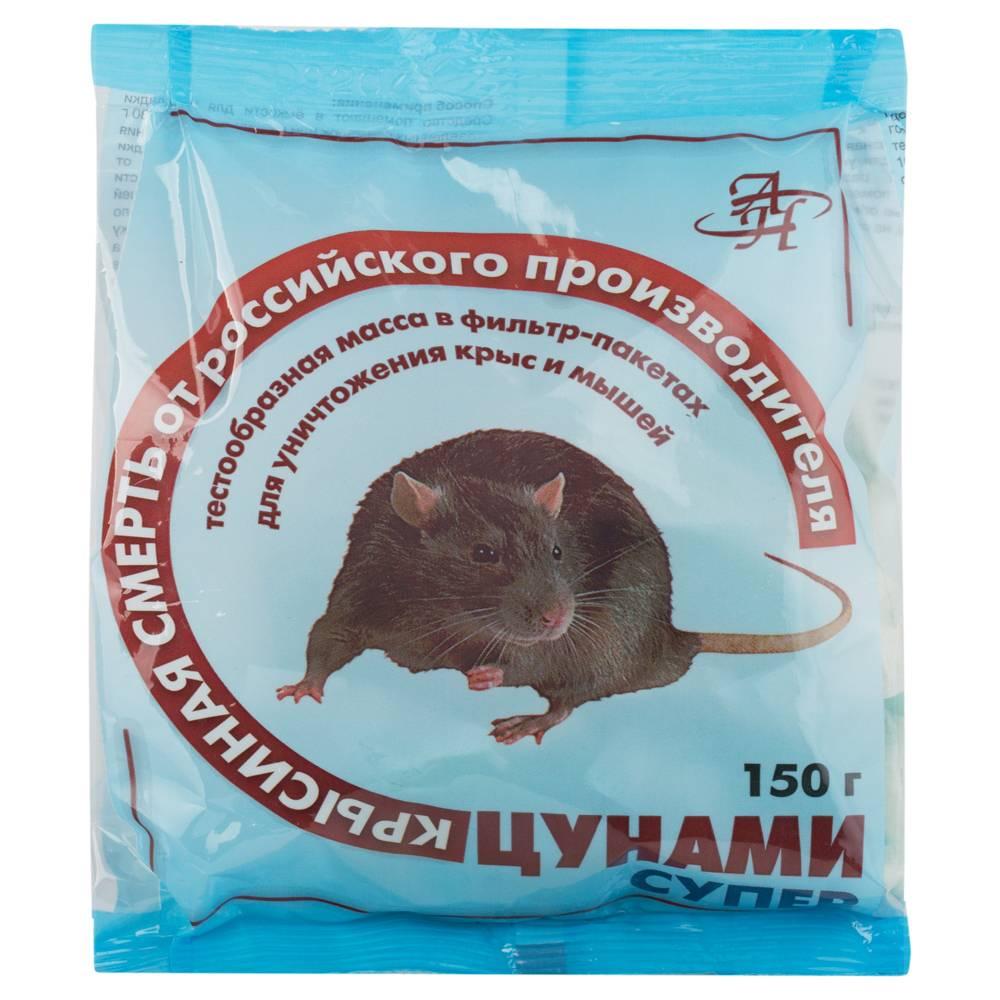 Эффективное средство от мышей и крыс в частном доме