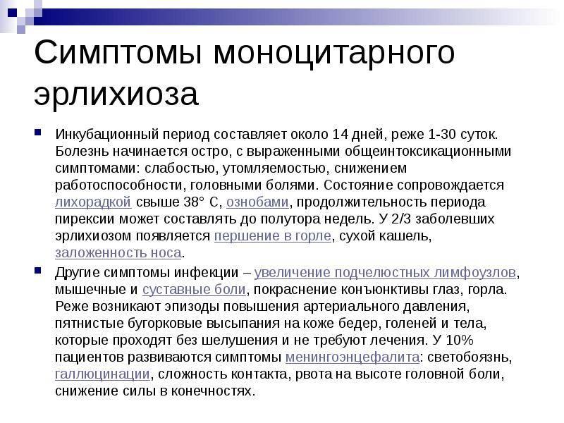 Эрлихиоз у человека симптомы, диагностика, лечение