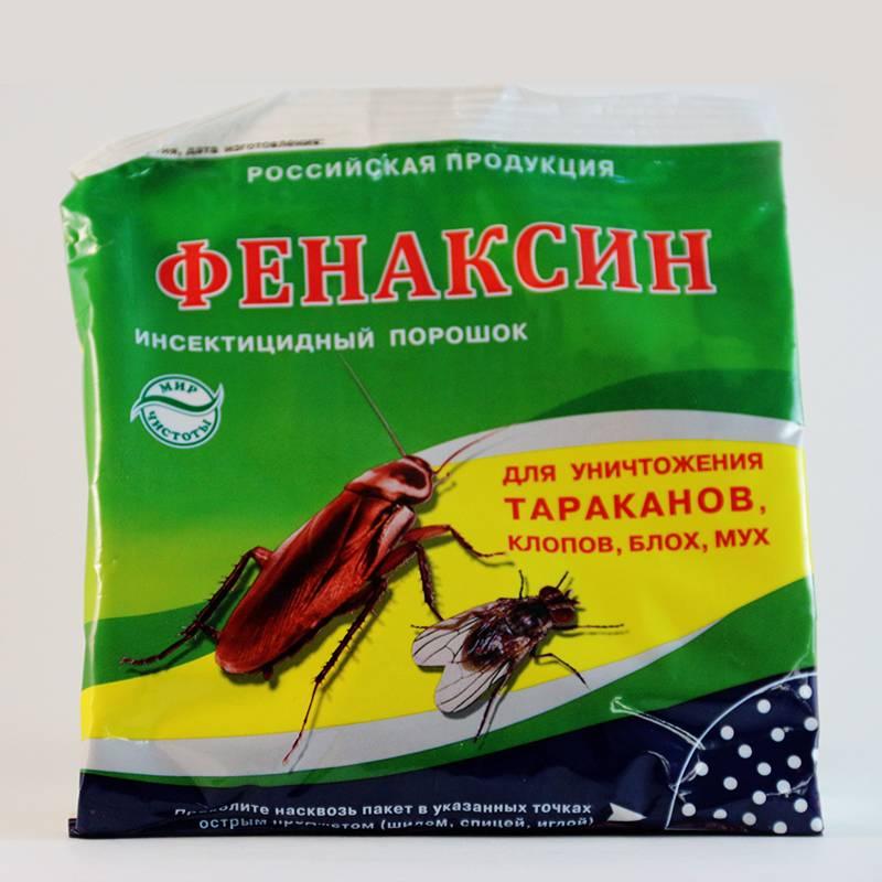 Порошки от тараканов в доме - фенаксин : описание, отзывы
