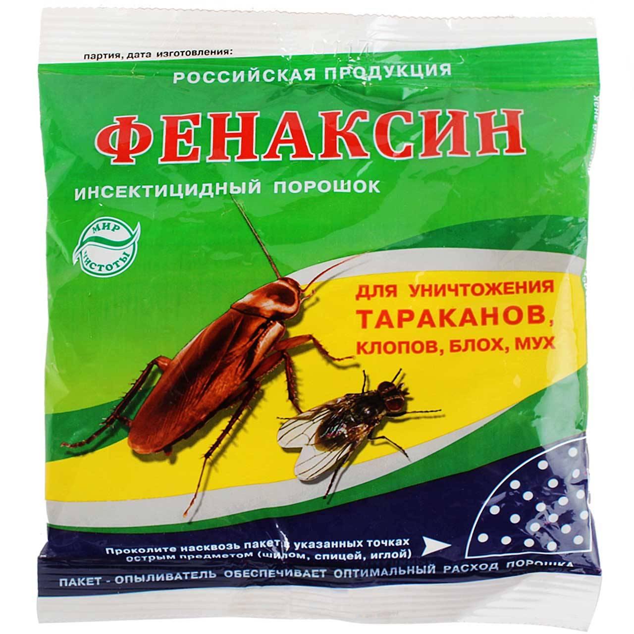 «фенаксин» – средство от клопов, тараканов, мух, блох и мокриц