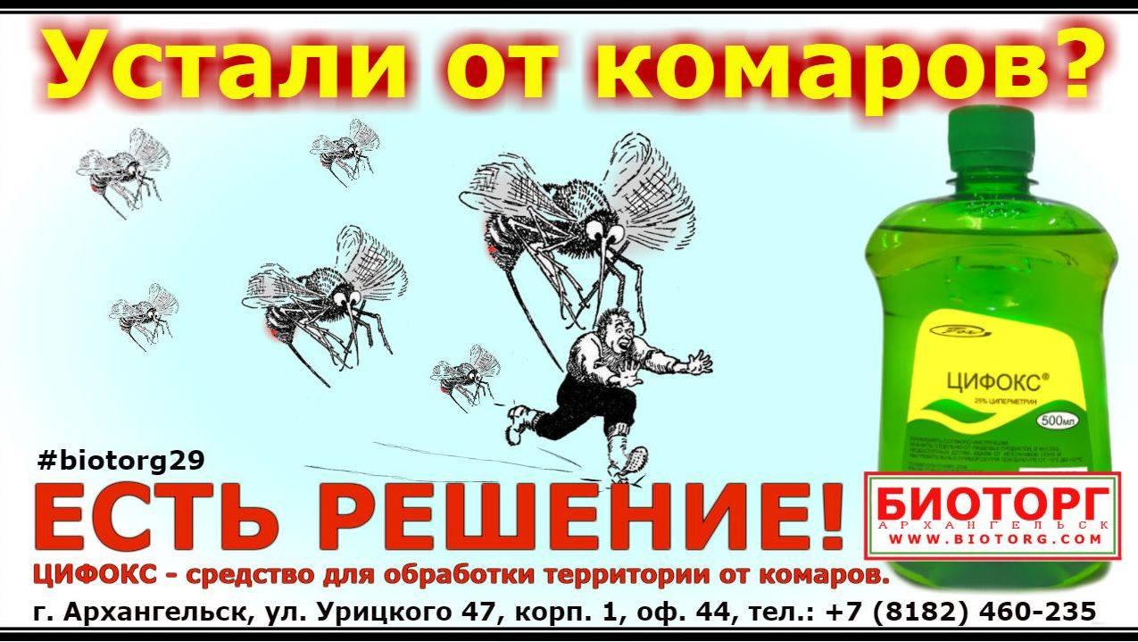 Цифокс от комаров: инструкция по применению и отзывы