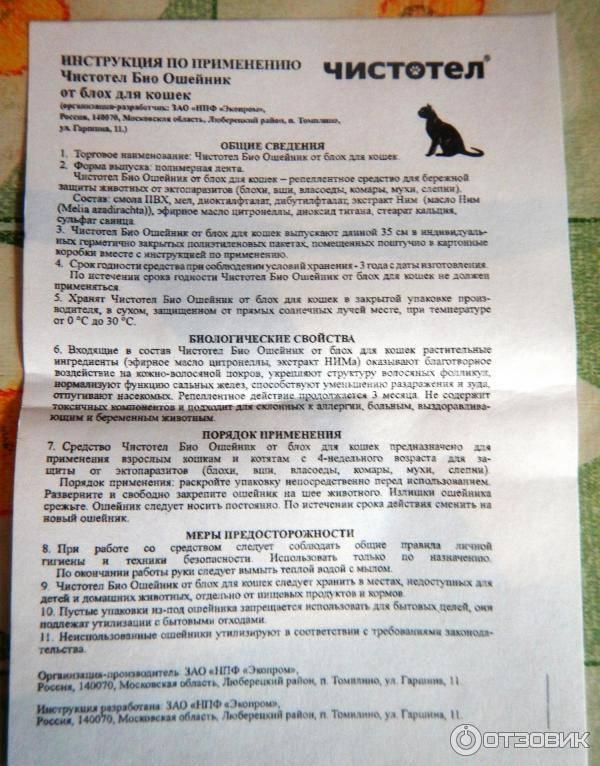 Чистотел для собак: инструкция по применению, плюсы и минусы, меры предосторожности и отзывы