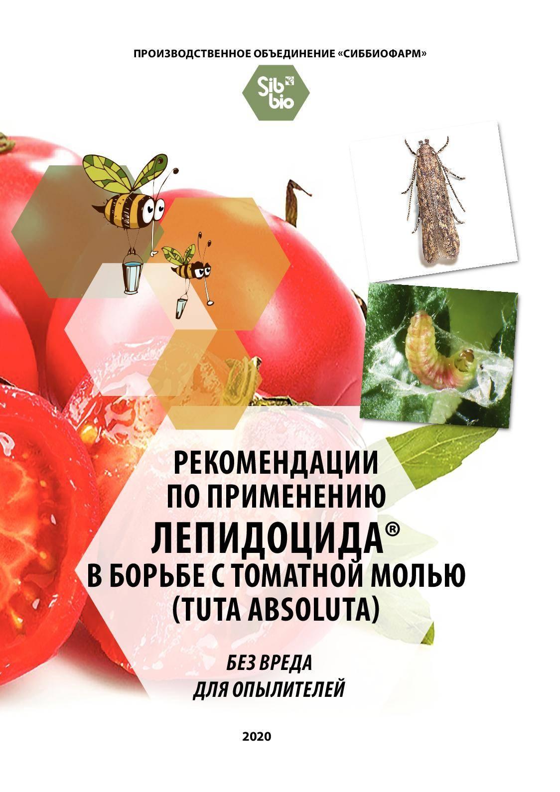 Эффективные средства против томатного листового минера
