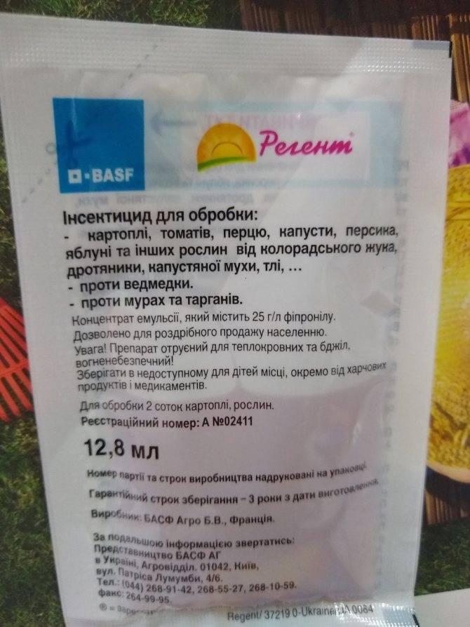 Регент от тараканов - инструкция по применению, отзывы