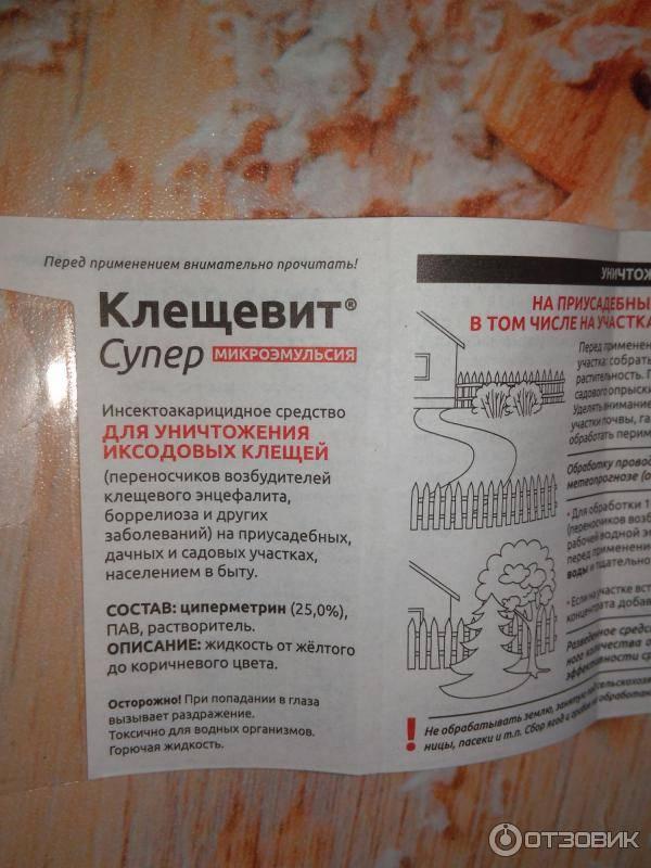 ❶ средство антиклещ от паутинного клеща: инструкция по применению