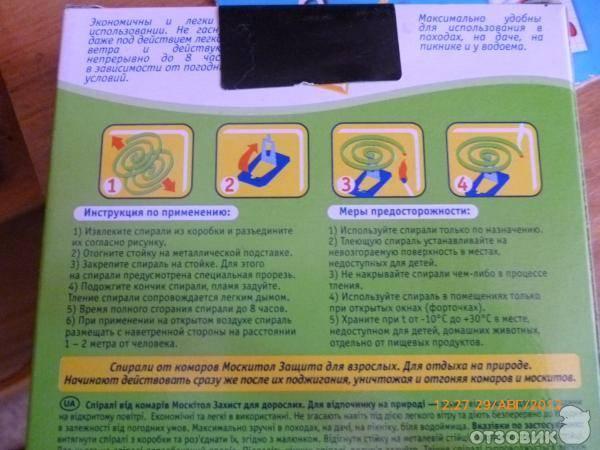 Спирали от комаров: принцип действия, как пользоваться, обзор средств от разных брендов, отзывы