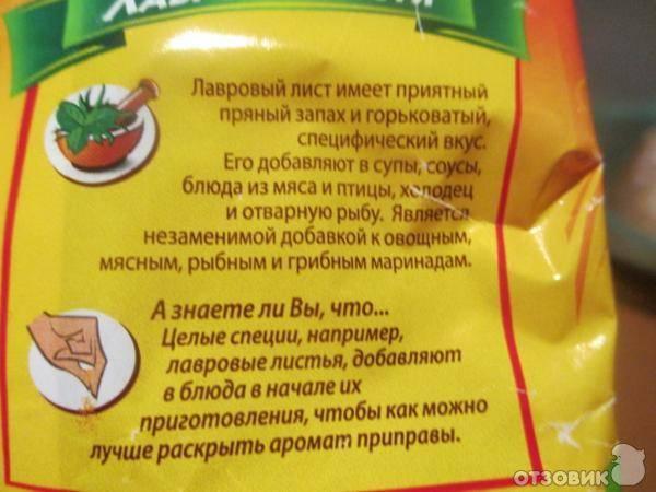 Лавровый лист от тараканов: как использовать?