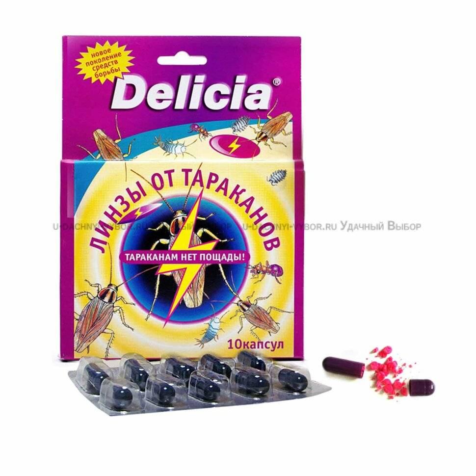 Delicia от тараканов отзывы