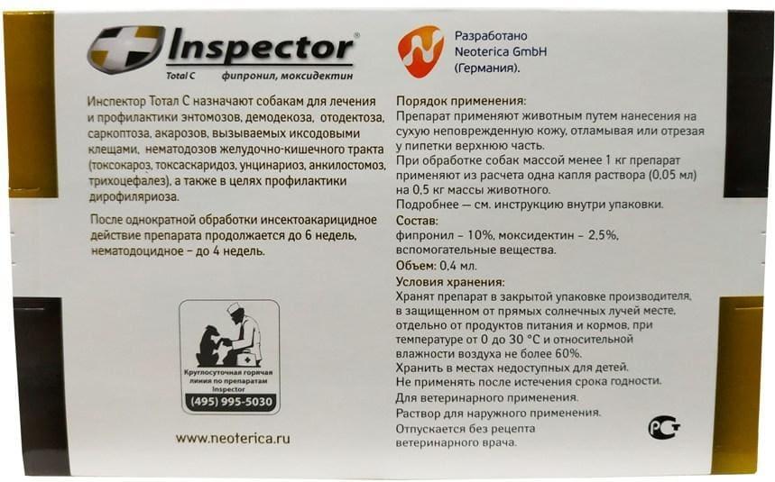 Инспектор капли для собак - описание, эффективность, инструкция по применению